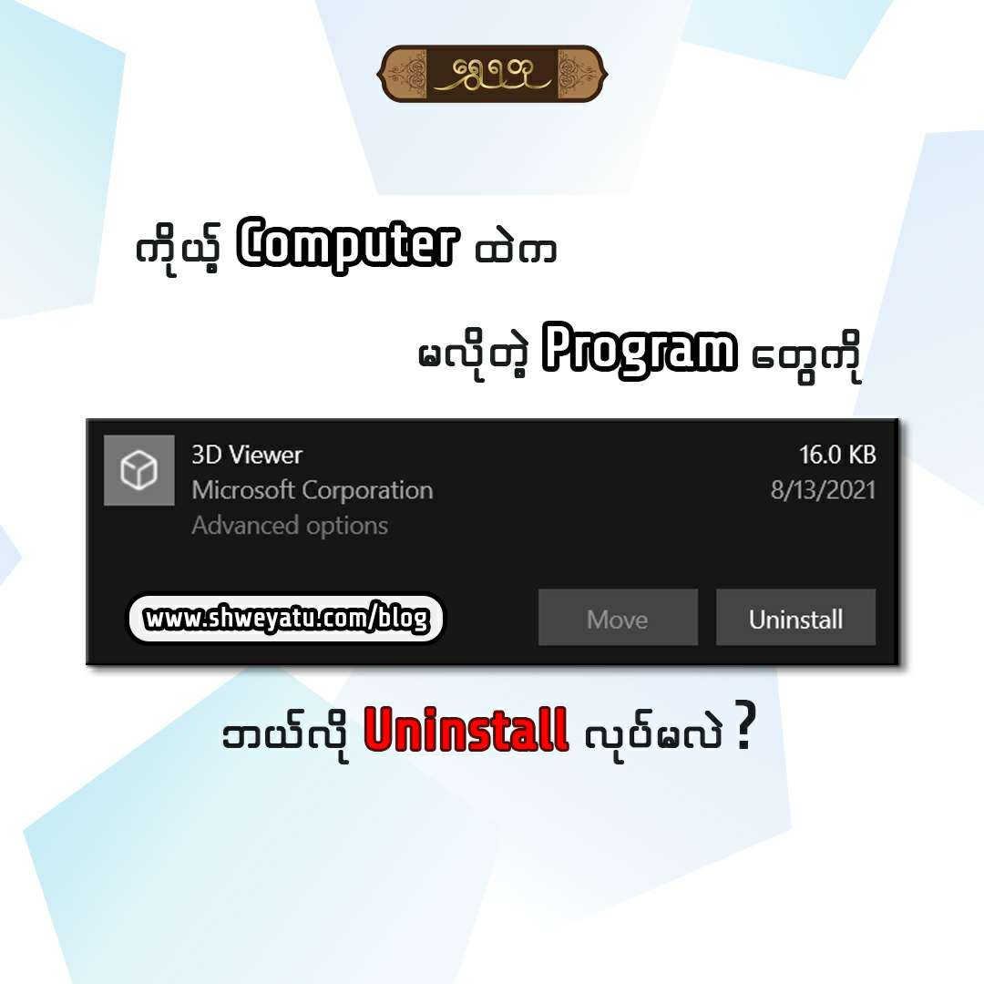 How to Uninstall Programs From Computer (b)