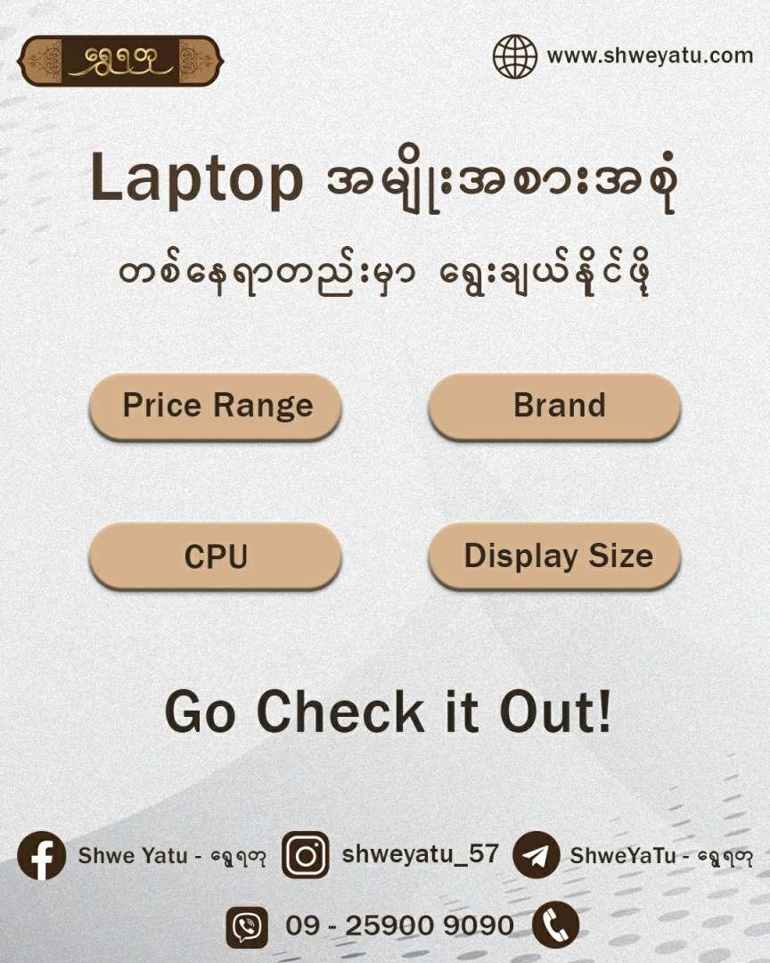 Laptop Categories Filter Thumbnail